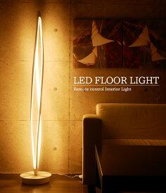 【12月1日限定●ポイント最大27倍】LED フロアライト フロアランプ 間接照明 スタンドライト インテリア 寝室 北欧 デザイナー 照明 おしゃれ 調色調光 bluetooth 白【FL-03】
