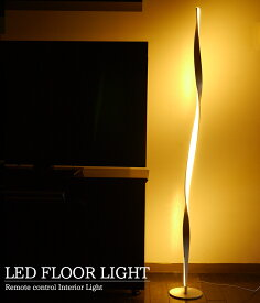 【12月1日限定●ポイント最大27倍】LED フロアライト フロアランプ 間接照明 スタンドライト インテリア 寝室 北欧 デザイナー 照明 おしゃれ 調色調光 bluetooth 【FL-18WH】