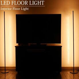【12月1日限定●ポイント最大27倍】LED フロアライト フロアランプ 間接照明 スタンドライト インテリア 寝室 リビング 居間 北欧 デザイナー 照明 おしゃれ 単品 FL-02BKD
