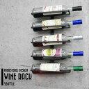 ワインラック ワインホルダー ワイン立て ワインセラー インダストリアル 壁掛け アンティーク 5本用 インテリア おし…