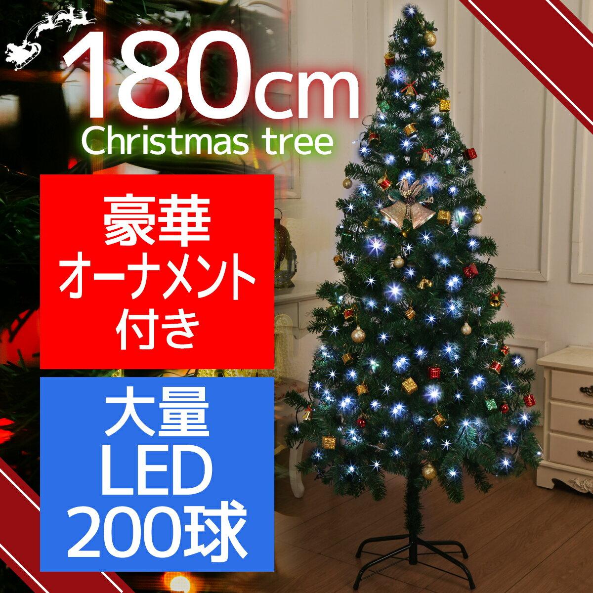 クリスマスツリー 北欧 180cm タペストリー オーナメント LED イルミネーションクリスマス用品 イルミネーション おしゃれ 飾り 北欧 クリスマスツリーセット グリーン 【KR-22】