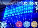 【11/1限定●全品P最大10倍&クリスマス商品5%OFFクーポン配布中】豪華 LED クリスマスイルミネーション 1104球流れる…