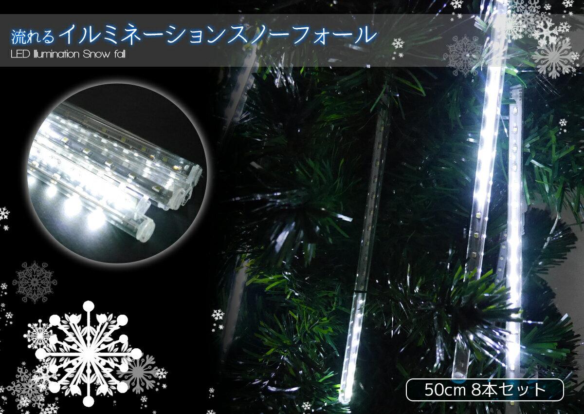 セール期間中最終値下げ!クリスマス 流れるLEDイルミネーション スノーフォール つらら 50cm 8本セット 連結可能 ホワイト 防水 ベランダ 屋内 屋外 【KR-12】