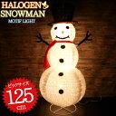 可愛いスノーマン高さ125cm 雪だるま モチーフライト クリスマス イルミネーション 立体 ハロゲン ガーデニング 電飾 …