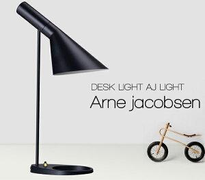 【エントリーで全品P5倍確定! 1/24 20:00〜1/28 01:59まで】AJランプ デスクライト テーブルランプ Arne Jacobsen アルネヤコブセン デザイナーズ照明 スタンドライト 北欧 間接照明 おしゃれ DL-11BK