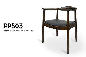 【12月1日限定●ポイント最大27倍】PP503 ハンス・J・ウェグナー ザ・チェア The Chair 北欧 アームチェア ダイニングチェア 無垢材 天然木 おしゃれ ダークブラウン 単品 【P-10】