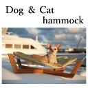 【限定破格・送料無料】マット付き!ペット ハンモック ベット ペットベッド ペット 動物 イヌ ネコ 日本製 国産 安全…