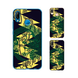HUAWEI P20 lite (au HWV32 / SIMフリー) 和柄 墨色 黒 黄色 緑 龍 オシャレ スマホ ケース ハード カバー ファーウェイ