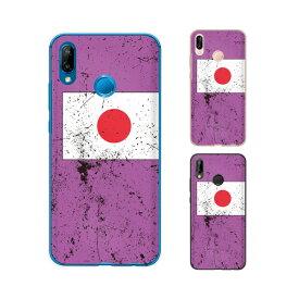 HUAWEI P20 lite (au HWV32 / SIMフリー) 国旗 【日本】3 Japan ジャパン 紫 パープル オシャレ スマホ ケース ハード カバー ファーウェイ