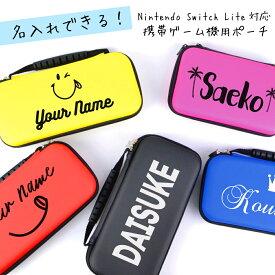 スイッチ ケース 名入れ ニンテンドースイッチ ライト カバー ポーチ Nintendo switch Lite 新型 旧型 名入れ 本体 ジョイコン ソフト ケーブル 収納可能 ポーチ ギフト プレゼント 楽天ランキング1位受賞 送料無料