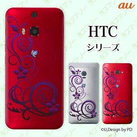 16fda87dc0 au ケース 【HTC U11 HTV33 / 10 HTV32 / J butterfly HTV31 / HTL23 /