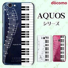 docomo ケース【AQUOS sense3 SH-02M / R3 SH-04L / sense2 SH-01L / R2 SH-03K / sense SH-01K / R SH-03J】 ピアノ メロディ 音符 音楽 スマホ ケース ハード カバー ドコモ アクオス スマホケース