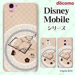 docomo ケース 【 Disney Mobile on docomo DM-01K / DM-01J / DM-02H / DM-01H / SH-02G / SH-05F 】 小鳥3 シャーベットベージュ レース カワイイ ハードケースカバー ディズニー モバイル ドコモ スマホケース