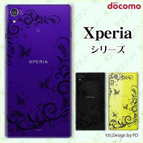 docomo【Xperia XZ3 SO-01L / XZ2 (SO-03K / Premium SO-04K / Compact SO-05K) XZ1 (SO-01K / Compact SO-02K) XZ Premium】《純正クレードル充電対応》 ラグジュアリーライン2 蝶 シルエット 黒 ブラック カワイイ スマホ ケース ハード カバー エクスペリア ドコモ