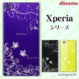 docomo【Xperia 1 SO-03L / Ace SO-02L / XZ3 SO-01L / XZ2 (SO-03K / Premium SO-04K / Compact SO-05K) XZ1】《純正クレードル充電対応》 ラグジュアリーライン3 蝶 シルエット 白 ホワイト カワイイ スマホ ケース ハード カバー エクスペリア ドコモ