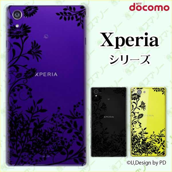 docomo【Xperia XZ3 SO-01L / XZ2 (SO-03K / Premium SO-04K / Compact SO-05K) XZ1 (SO-01K / Compact SO-02K) XZ Premium】《純正クレードル充電対応》 草花シルエット グリーン 植物 黒 ブラック カワイイ スマホ ケース ハード カバー エクスペリア ドコモ