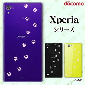 docomo【Xperia 1 SO-03L / Ace SO-02L / XZ3 SO-01L / XZ2 (SO-03K / Premium SO-04K / Compact SO-05K) XZ1】《純正クレードル充電対応》 肉球 ピンク1 ネコ イヌ 動物 アニマル カワイイ スマホ ケース ハード カバー エクスペリア ドコモ