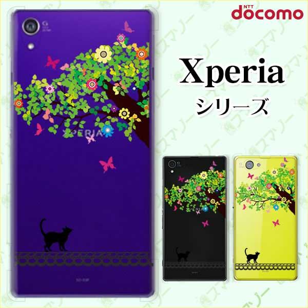 docomo【Xperia XZ3 SO-01L / XZ2 (SO-03K / Premium SO-04K / Compact SO-05K) XZ1 (SO-01K / Compact SO-02K) XZ Premium】《純正クレードル充電対応》 ネコと樹木の精 透明 猫 蝶 カワイイ スマホ ケース ハード カバー エクスペリア ドコモ