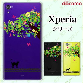 docomo【Xperia 1 SO-03L / Ace SO-02L / XZ3 SO-01L / XZ2 (SO-03K / Premium SO-04K / Compact SO-05K) XZ1】《純正クレードル充電対応》 ネコと樹木の精 透明 猫 蝶 カワイイ スマホ ケース ハード カバー エクスペリア ドコモ
