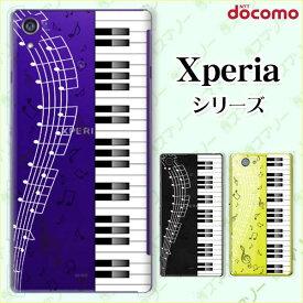 docomo【Xperia 5 SO-01M / 1 SO-03L / Ace SO-02L / XZ3 SO-01L / XZ2 (SO-03K / Premium SO-04K】《純正クレードル充電対応》 ピアノ メロディ 音符 音楽 カワイイ スマホ ケース ハード カバー エクスペリア ドコモ