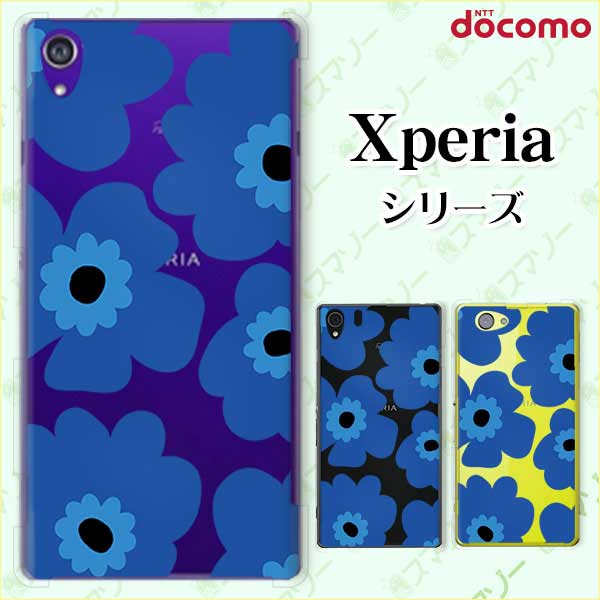 docomo【Xperia XZ2 SO-03K / XZ1 SO-01K / XZ1 Compact SO-02K / XZ Premium SO-04J / XZs SO-03J / XZ SO-01J】《純正 クレードル 充電 対応》 北欧風 ブルー 花 フラワー カワイイ スマホ ケース ハード カバー エクスペリア ドコモ