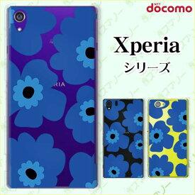 docomo【Xperia 5 SO-01M / 1 SO-03L / Ace SO-02L / XZ3 SO-01L / XZ2 (SO-03K / Premium SO-04K】《純正クレードル充電対応》 北欧風 ブルー 花 フラワー カワイイ スマホ ケース ハード カバー エクスペリア ドコモ