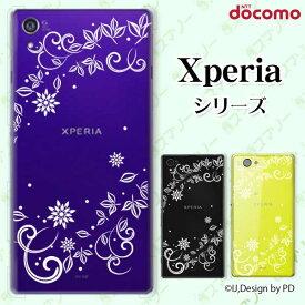 docomo【Xperia 5 SO-01M / 1 SO-03L / Ace SO-02L / XZ3 SO-01L / XZ2 (SO-03K / Premium SO-04K】《純正クレードル充電対応》 フラワーシルエット2 白 スマホ ケース ハード カバー エクスペリア ドコモ