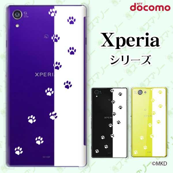docomo【Xperia XZ3 SO-01L / XZ2 (SO-03K / Premium SO-04K / Compact SO-05K) XZ1 (SO-01K / Compact SO-02K) XZ Premium】《純正クレードル充電対応》 肉球 6 ホワイト ネコ イヌ 動物 アニマル スマホ ケース ハード カバー エクスペリア ドコモ