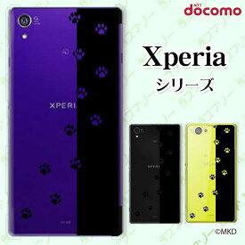 docomo【Xperia 1 SO-03L / Ace SO-02L / XZ3 SO-01L / XZ2 (SO-03K / Premium SO-04K / Compact SO-05K) XZ1】《純正クレードル充電対応》 肉球 6 ブラック ネコ イヌ 動物 アニマル スマホ ケース ハード カバー エクスペリア ドコモ