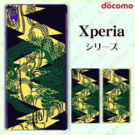 docomo【Xperia 1 II SO-51A / 10 II SO-41A / 5 SO-01M / 1 SO-03L / Ace SO-02L / XZ3 SO-01L / XZ2 SO-03K】《純正クレードル充電対応》 和柄 墨色 黒 黄色 緑 龍 オシャレ スマホ ケース ハード カバー エクスペリア ドコモ