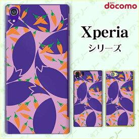 docomo【Xperia 1 II SO-51A / 10 II SO-41A / 5 SO-01M / 1 SO-03L / Ace SO-02L / XZ3 SO-01L / XZ2 SO-03K】《純正クレードル充電対応》 和柄 唐辛子 なす 紫 オシャレ スマホ ケース ハード カバー エクスペリア ドコモ