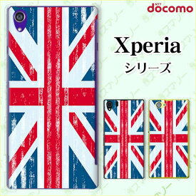 docomo【Xperia 1 II SO-51A / 10 II SO-41A / 5 SO-01M / 1 SO-03L / Ace SO-02L / XZ3 SO-01L / XZ2 SO-03K】《純正クレードル充電対応》 イギリス 国旗【ユニオンジャック1】 オシャレ スマホ ケース ハード カバー エクスペリア ドコモ