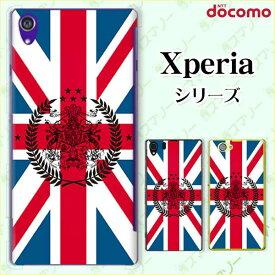 docomo【Xperia 1 II SO-51A / 10 II SO-41A / 5 SO-01M / 1 SO-03L / Ace SO-02L / XZ3 SO-01L / XZ2 SO-03K】《純正クレードル充電対応》 イギリス 国旗【ユニオンジャック5】 エンブレム オシャレ スマホ ケース ハード カバー エクスペリア ドコモ
