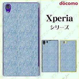 docomo【Xperia 1 II SO-51A / 10 II SO-41A / 5 SO-01M / 1 SO-03L / Ace SO-02L / XZ3 SO-01L / XZ2 SO-03K】《純正クレードル充電対応》 シンプルペーパー3 水色 青 オシャレ スマホ ケース ハード カバー エクスペリア ドコモ