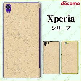 docomo【Xperia 1 II SO-51A / 10 II SO-41A / 5 SO-01M / 1 SO-03L / Ace SO-02L / XZ3 SO-01L / XZ2 SO-03K】《純正クレードル充電対応》 シンプルペーパー5 ベージュ オシャレ スマホ ケース ハード カバー エクスペリア ドコモ