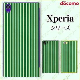 docomo【Xperia 1 II SO-51A / 10 II SO-41A / 5 SO-01M / 1 SO-03L / Ace SO-02L / XZ3 SO-01L / XZ2 SO-03K】《純正クレードル充電対応》 シンプルペーパー8 ストライプ グリーン 緑 オシャレ スマホ ケース ハード カバー エクスペリア ドコモ