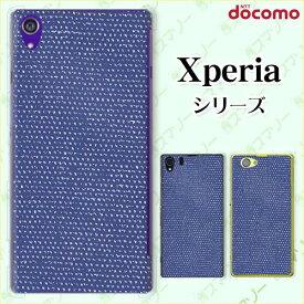 docomo【Xperia 1 II SO-51A / 10 II SO-41A / 5 SO-01M / 1 SO-03L / Ace SO-02L / XZ3 SO-01L / XZ2 SO-03K】《純正クレードル充電対応》 シンプルクロス6 布 青 ブルー オシャレ スマホ ケース ハード カバー エクスペリア ドコモ