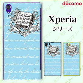 docomo【Xperia 1 II SO-51A / 10 II SO-41A / 5 SO-01M / 1 SO-03L / Ace SO-02L / XZ3 SO-01L / XZ2 SO-03K】《純正クレードル充電対応》 BOOK 水色 本 オシャレ スマホ ケース ハード カバー エクスペリア ドコモ