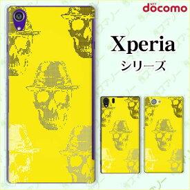 docomo【Xperia 5 II SO-52A / 1 II SO-51A / 10 II SO-41A / 5 SO-01M / 1 SO-03L / Ace SO-02L / XZ3 SO-01L】《純正クレードル充電対応》 スカル4 ガイコツ ドクロ 黄色 オシャレ スマホ ケース ハード カバー エクスペリア ドコモ