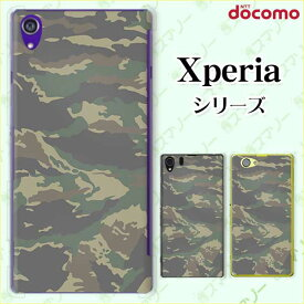 docomo【Xperia 1 II SO-51A / 10 II SO-41A / 5 SO-01M / 1 SO-03L / Ace SO-02L / XZ3 SO-01L / XZ2 SO-03K】《純正クレードル充電対応》 迷彩 ミリタリー カモフラージュ オシャレ スマホ ケース ハード カバー エクスペリア ドコモ