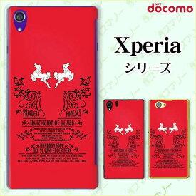 docomo【Xperia 1 II SO-51A / 10 II SO-41A / 5 SO-01M / 1 SO-03L / Ace SO-02L / XZ3 SO-01L / XZ2 SO-03K】《純正クレードル充電対応》 ホース 跳ね馬 赤 オシャレ スマホ ケース ハード カバー エクスペリア ドコモ
