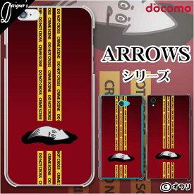 docomo ケース 【arrows Be3 F-02L /Be F-04K / NX F-01K / Be F-05J / NX F-01J / SV F-03H / NX F-02H / Fit F-01H】 スマホ ケース ハード カバー アロウズ アローズ ドコモ デザイナーズ : オワリ 「溢れるイカ墨」 レッド