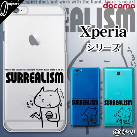 docomo【Xperia 1 SO-03L / Ace SO-02L / XZ3 SO-01L / XZ2 (SO-03K / Premium SO-04K / Compact SO-05K) XZ1】 ハードカバーケース 《純正卓上充電対応》 エクスペリア ドコモ ゼット オワリ 「うまい!」 透明
