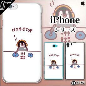 Apple ケース【iPhone XS / XS Max / XR / X / 8 / 8 Plus / 7 / 7 Plus / 6s Plus / 6s】 スマホ ケース カバー オワリ 「ノンストップDJ -ペンギン-」 アイフォンケース