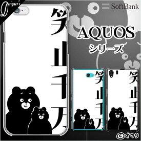 SoftBank 【AQUOS zero 5G basic A002SH / R5G 908SH / zero2 / sense3 plus / R3 808SH / R2 Compact 803SH】 スマホ カバー ケース ハード アクオス フォン クリスタル ソフトバンク デザイナーズ : オワリ 「笑止千万 -クマの親子-」 ホワイト