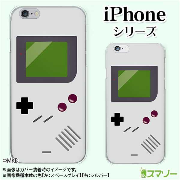 Apple スマホケース【iPhone XS / XS Max / XR / X / 8 / 8 Plus / 7 / 7 Plus / 6s Plus / 6s】 ゲームボーイ レトロ グレー cool ハードケースカバー アップル アイフォン docomo ケース ドコモ au ケース ソフトバンク