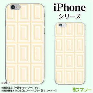 Apple スマホケース【iPhone 12 / 12 mini / 12 Pro / 12 Pro Max / SE / 11 / XS / XR / X / 8 / 7 / 6】 ホワイトチョコ ホワイト スイーツ チョコレート かわいい ハードケースカバー アップル アイフォン docomo ド