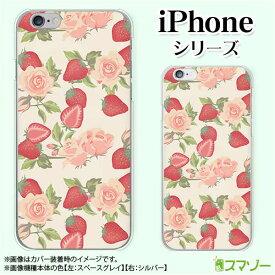 Apple スマホケース【iPhone XS / XS Max / XR / X / 8 / 8 Plus / 7 / 7 Plus / 6s Plus / 6s】 イチゴとバラ 苺と薔薇 クリーム カワイイ ハード アップル アイフォン docomo ドコモ au ソフトバンク