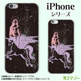 6807378c2c Apple スマホケース【iPhone XS / XS Max / XR / X / 8 / 8 Plus / 7 / 7 Plus / 6s  Plus / 6s】 ユニコーン 女 黒 ピンク 紫 オサレ ハード アップル アイフォン ...