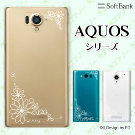 SoftBank 【AQUOS zero2 / sense3 plus / R3 808SH / R2 Compact 803SH / zero 801SH / R2 706SH】 フラワーシルエット1 マーガレット 白 スマホ ケース ハード カバー アクオス ソフトバンク
